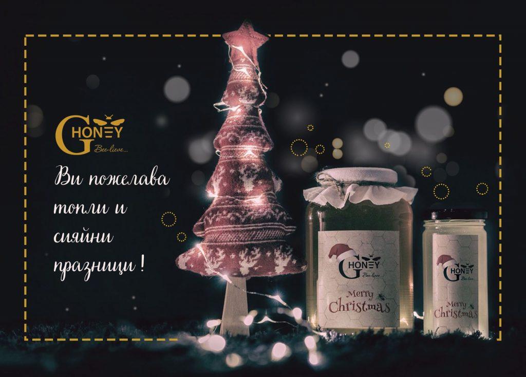 GHoney_Коледа